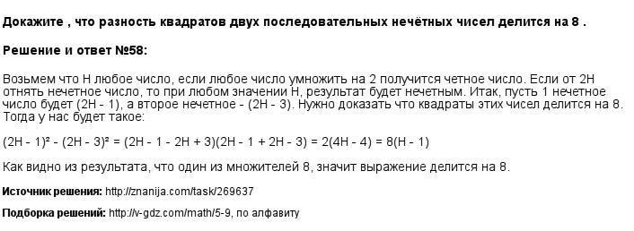 Решение 58