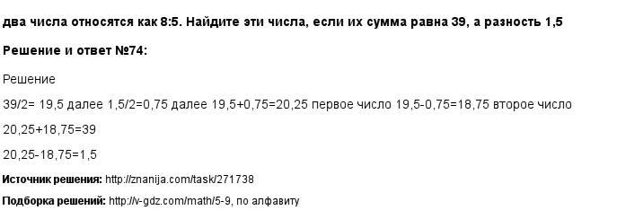Решение 74