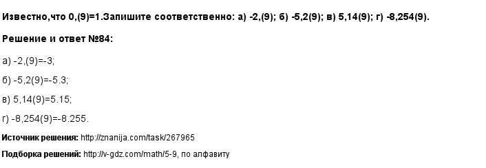 Решение 84