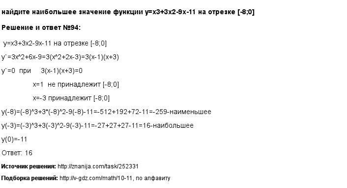Решение 94