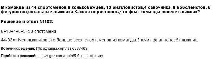 Решение 103