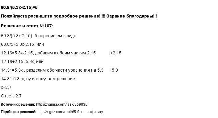 Решение 107