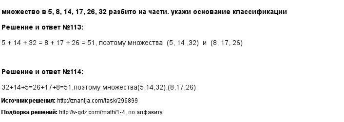 Решение 113, 114