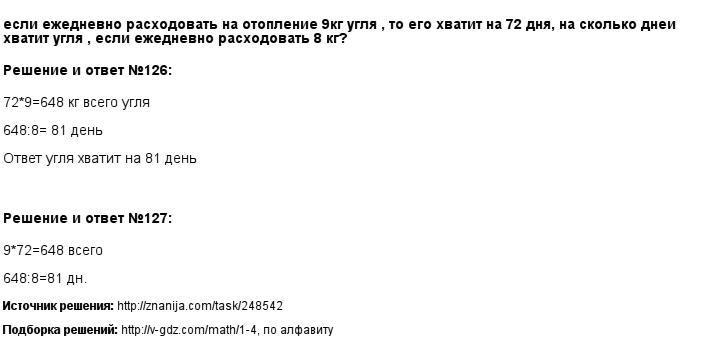 Решение 126, 127