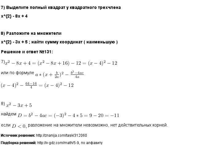 Решение 131