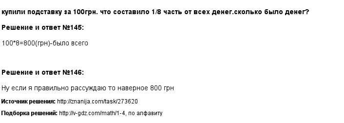 Решение 145, 146