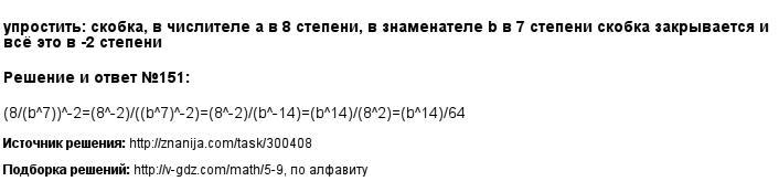 Решение 151