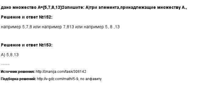 Решение 152, 153