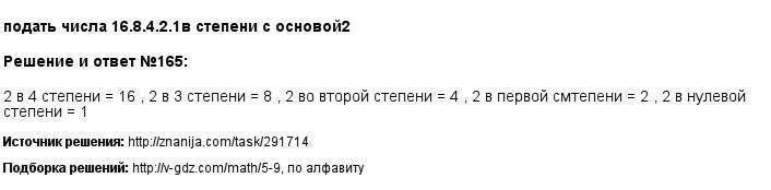 Решение 165