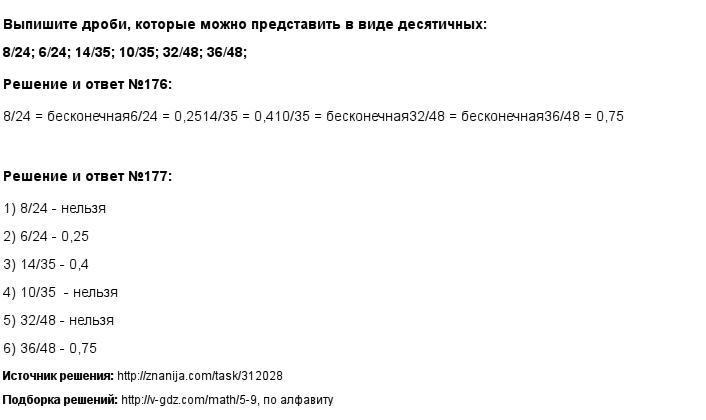 Решение 176, 177