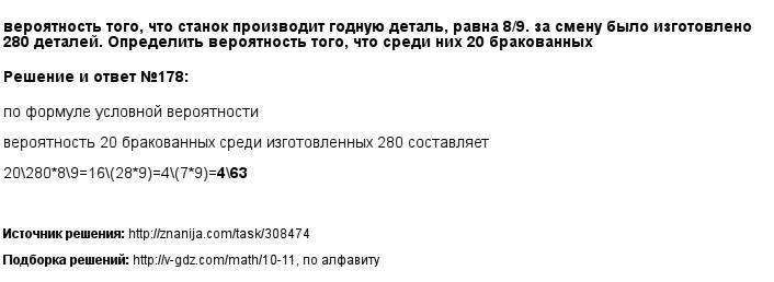 Решение 178
