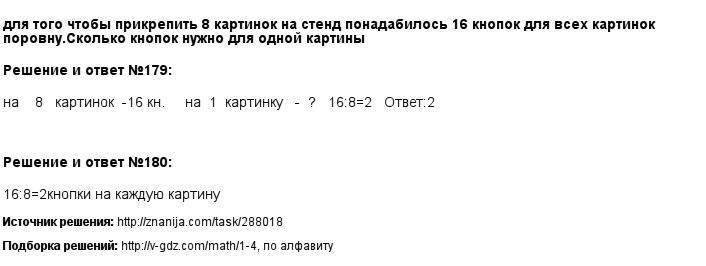 Решение 179, 180