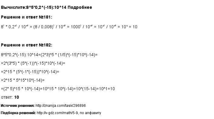 Решение 181, 182