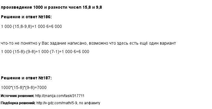 Решение 186, 187