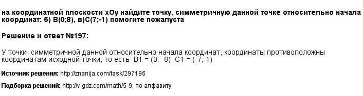 Решение 197