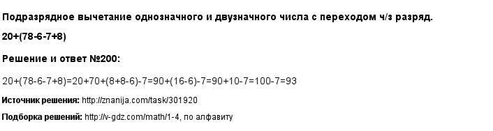 Решение 200
