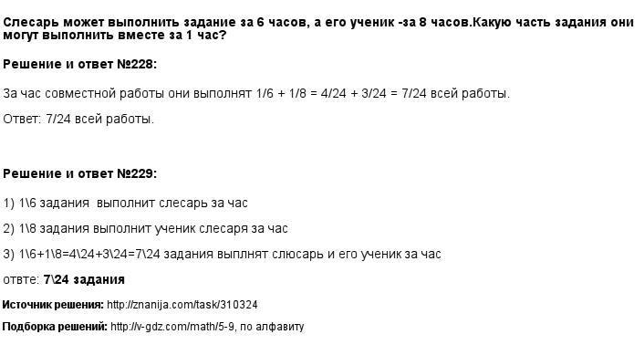 Решение 228, 229