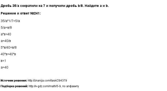 Решение 241