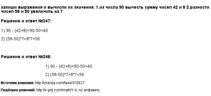 Решение 247, 248