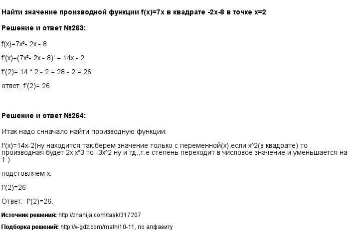 Решение 263, 264