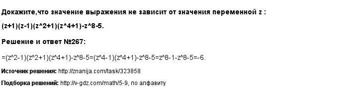 Решение 267