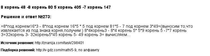 Решение 273