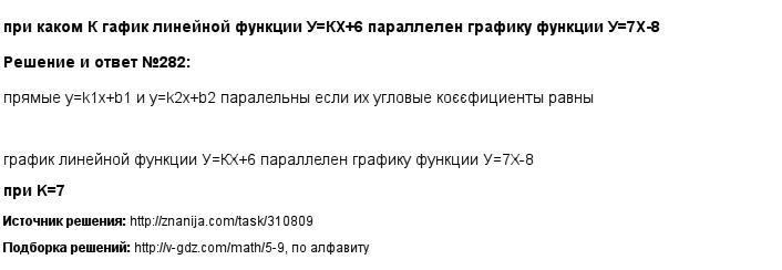 Решение 282