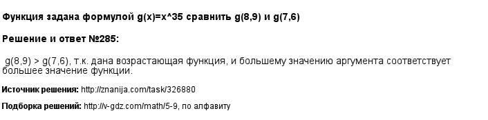 Решение 285