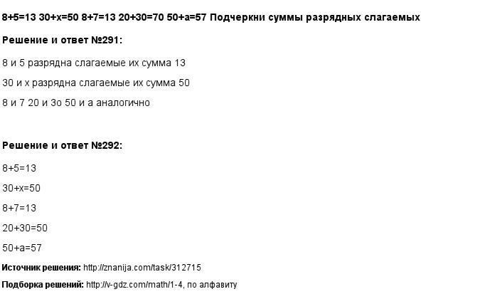 Решение 291, 292