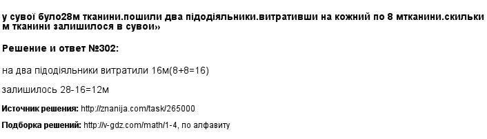 Решение 302