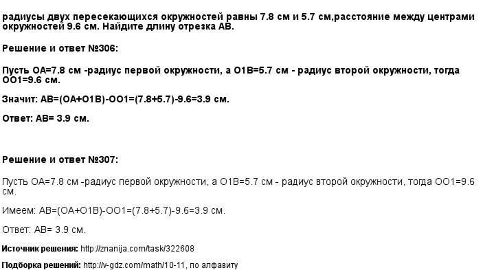 Решение 306, 307