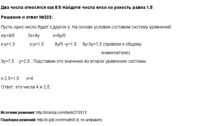 Решение 323