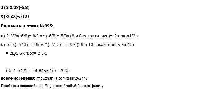 Решение 325