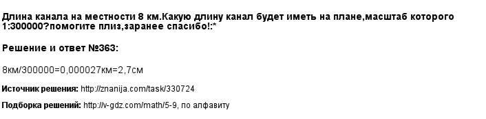 Решение 363