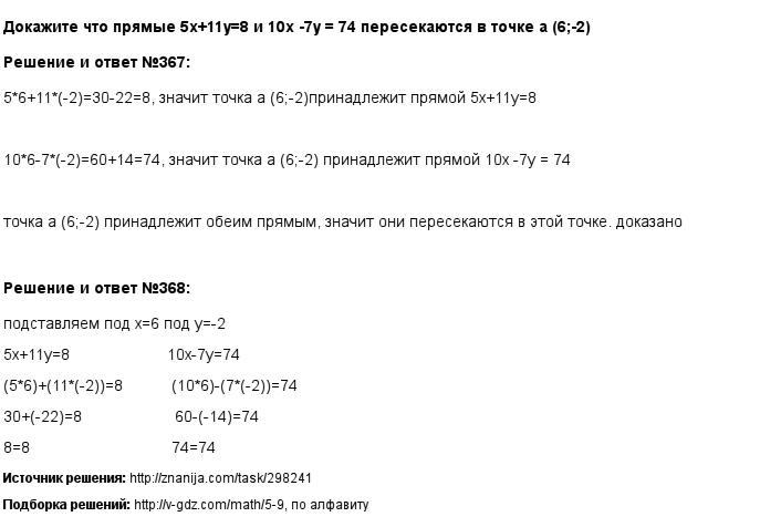 Решение 367, 368