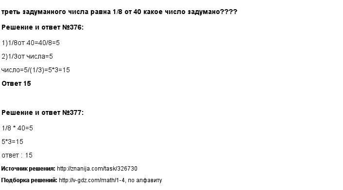 Решение 376, 377