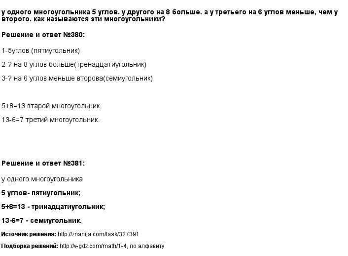 Решение 380, 381