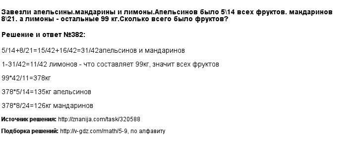 Решение 382