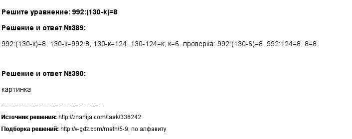 Решение 389, 390