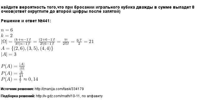 Решение 441