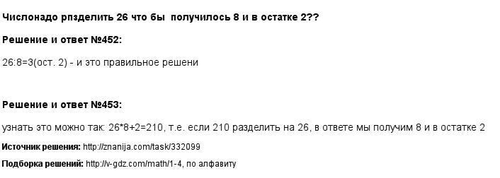Решение 452, 453