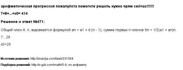 Решение 471