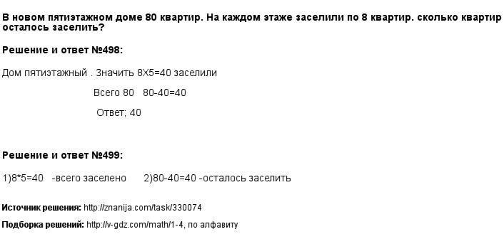 Решение 498, 499