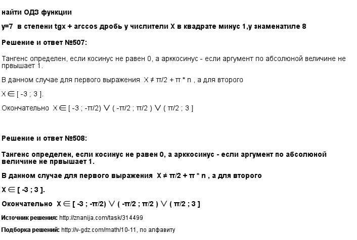 Решение 507, 508