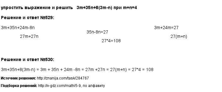 Решение 529, 530