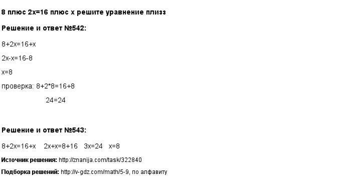 Решение 542, 543