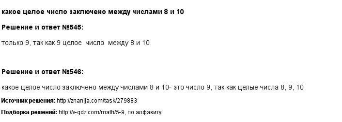 Решение 545, 546