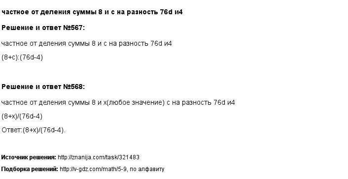 Решение 567, 568