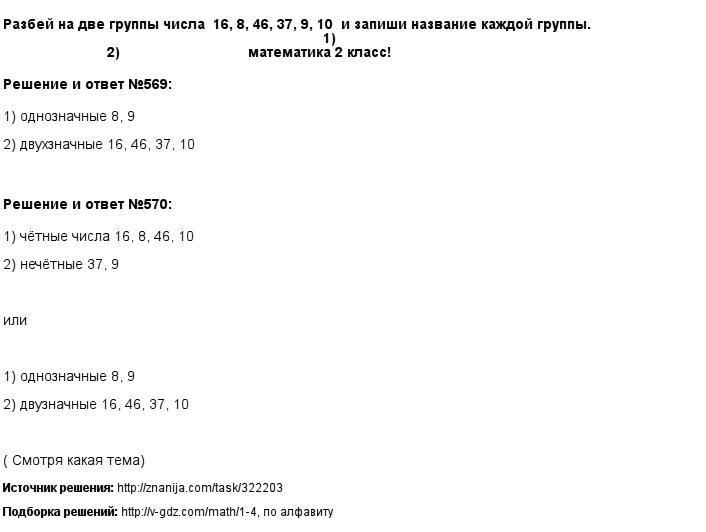 Решение 569, 570