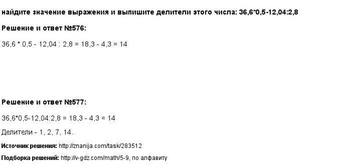 Решение 576, 577